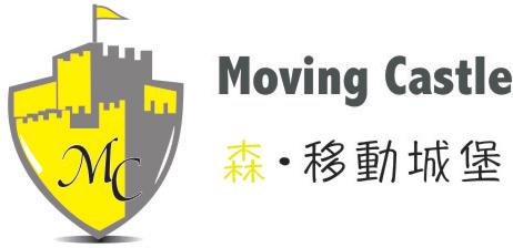 森‧移動城堡搬屋公司