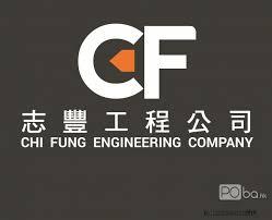 志豐工程公司