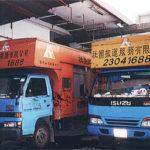 社團搬運服務有限公司
