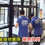 美達工程服務公司 (新蒲崗)