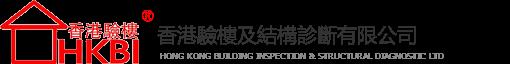 香港驗樓及結構診斷有限公司