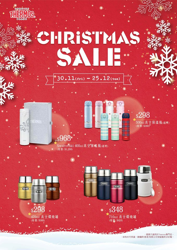 Thermos 聖誕購物優惠