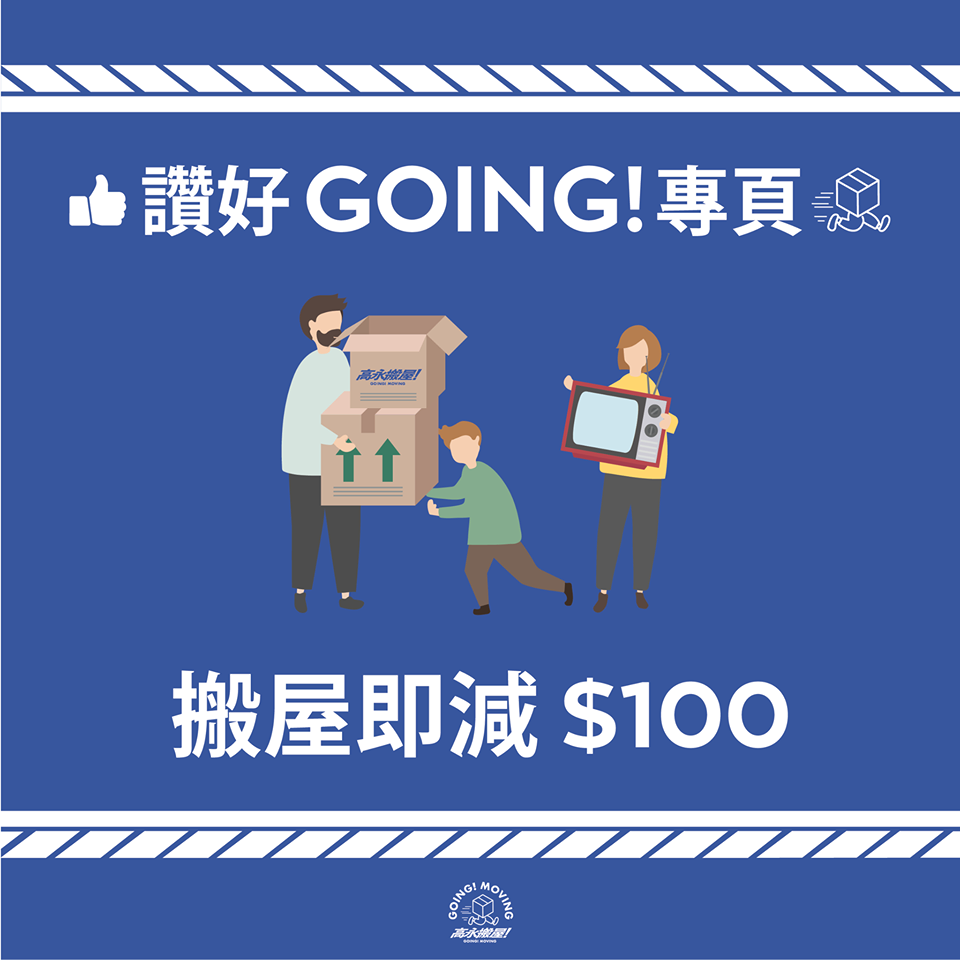 高永搬屋 Going Moving promotion