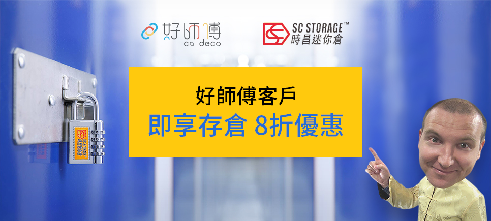 2018_02_13_offer_banner_sc_storage_966x435b