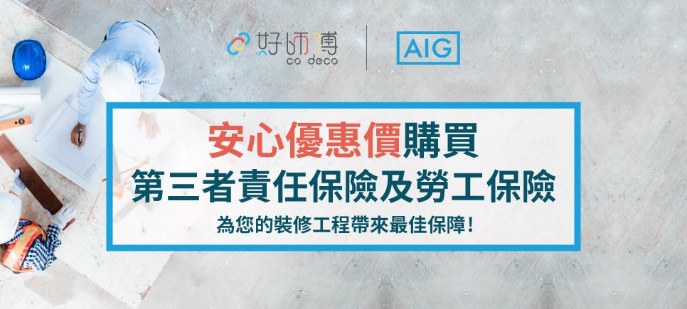2019_03_25_AIG_header