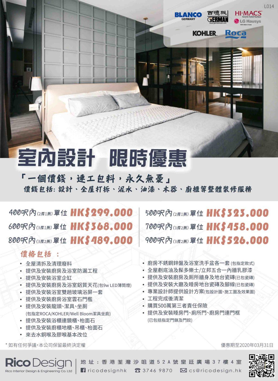 2020-02-01-室內設計全屋套餐-L014-1167×1600