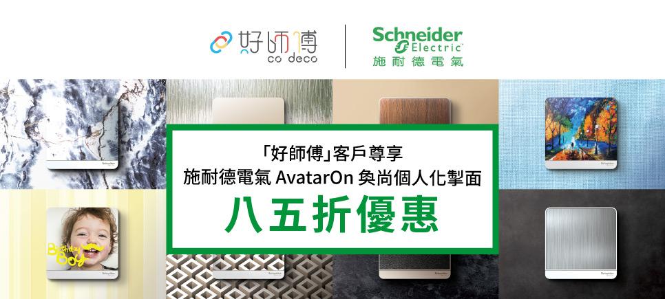 CoDeco_schneider_avataron_header
